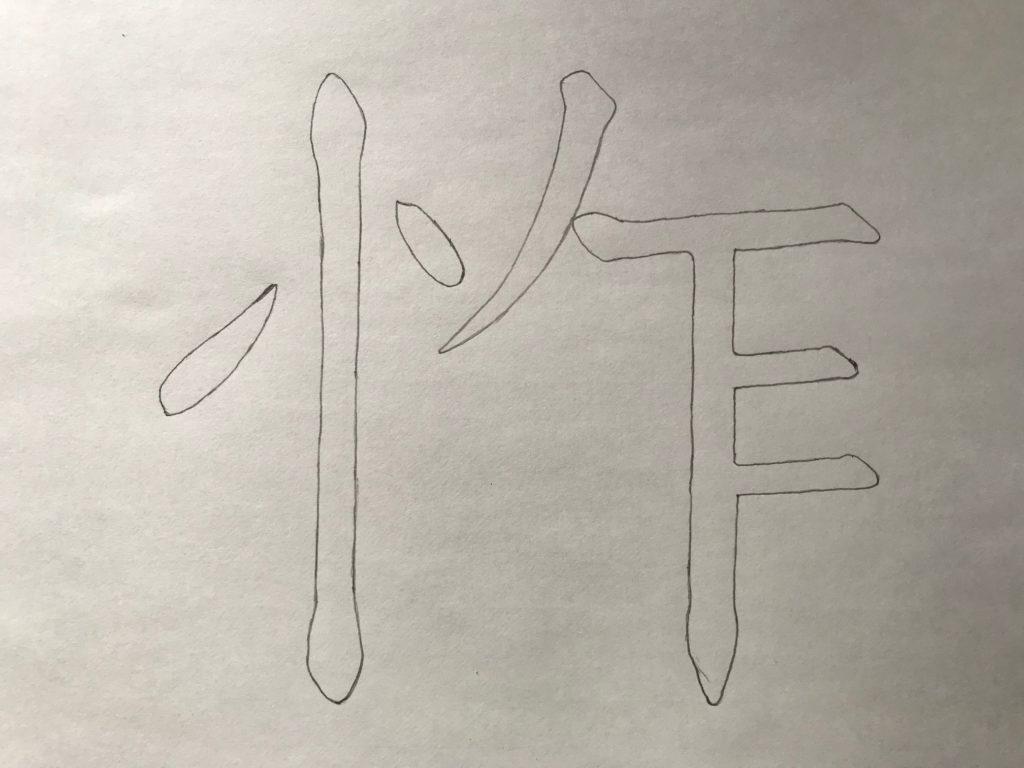 心と音を表す乍(サク)から成る、怍(は)じるという漢字。